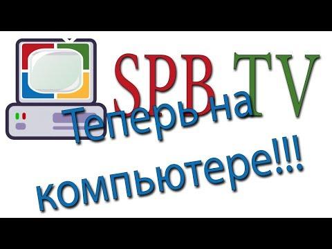 SPB TV скачать бесплатно для компьютера на Windows XP, 7, 8, 10
