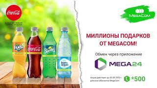 Миллионы подарков! Совместная акция MegaCom и Coca-Cola