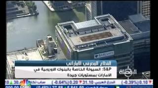 وضع السيولة مطمئن في البنوك الاماراتية