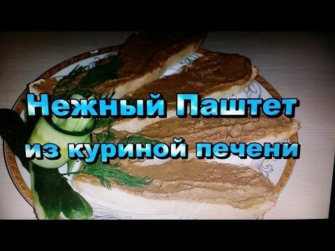 Нежный Паштет из Куриной Печени / Tender Chicken liver pate без регистрации и смс