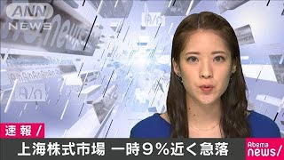 上海株 連休明け一時8%超急落 新型コロナ拡大で(20/02/03)