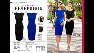 Синее платье AVON из каталога 10/2017