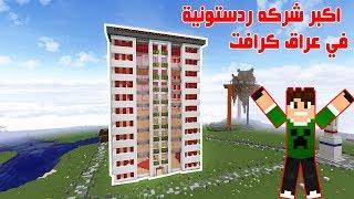 ماين كرافت #61 بناء اكبر شركه ردستونية في عراق كرافت