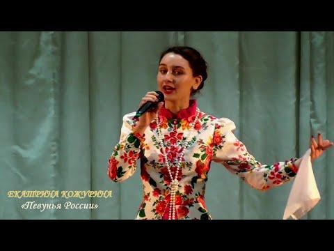 Екатерина Кожурина (г.Трубчевск Брянская область) – «Певунья России»
