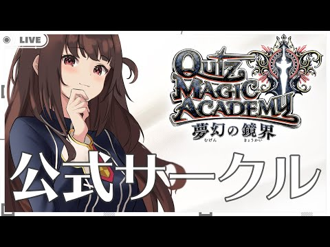 【秋篠ゆずき/Vtuber】クイズマジックアカデミー 公式サークル 2021/7/28【 #QMA 】