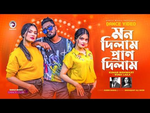 Mon Dilam Pran Dilam By Kumar Bishwajit And Samina Chowdhury Dance Video 2021