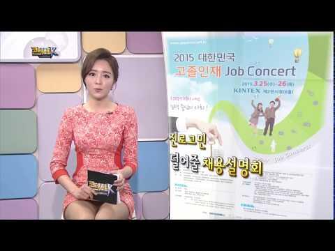 韓国女子アナのミニスカ「見えてる!?」(高画質)
