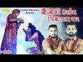 Ke Legi Bhang Pilavan Ka || Ranvir Kundu, Mahi Chauhan || भोले बाबा के हिट भजन Mp3