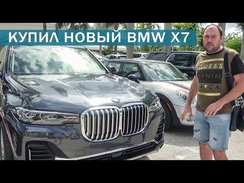 Первый Тест драйв на дороге БМВ Х7 // Купил Новый BMW X7 // First Test Drive BMW X7 2019 USA / Miami