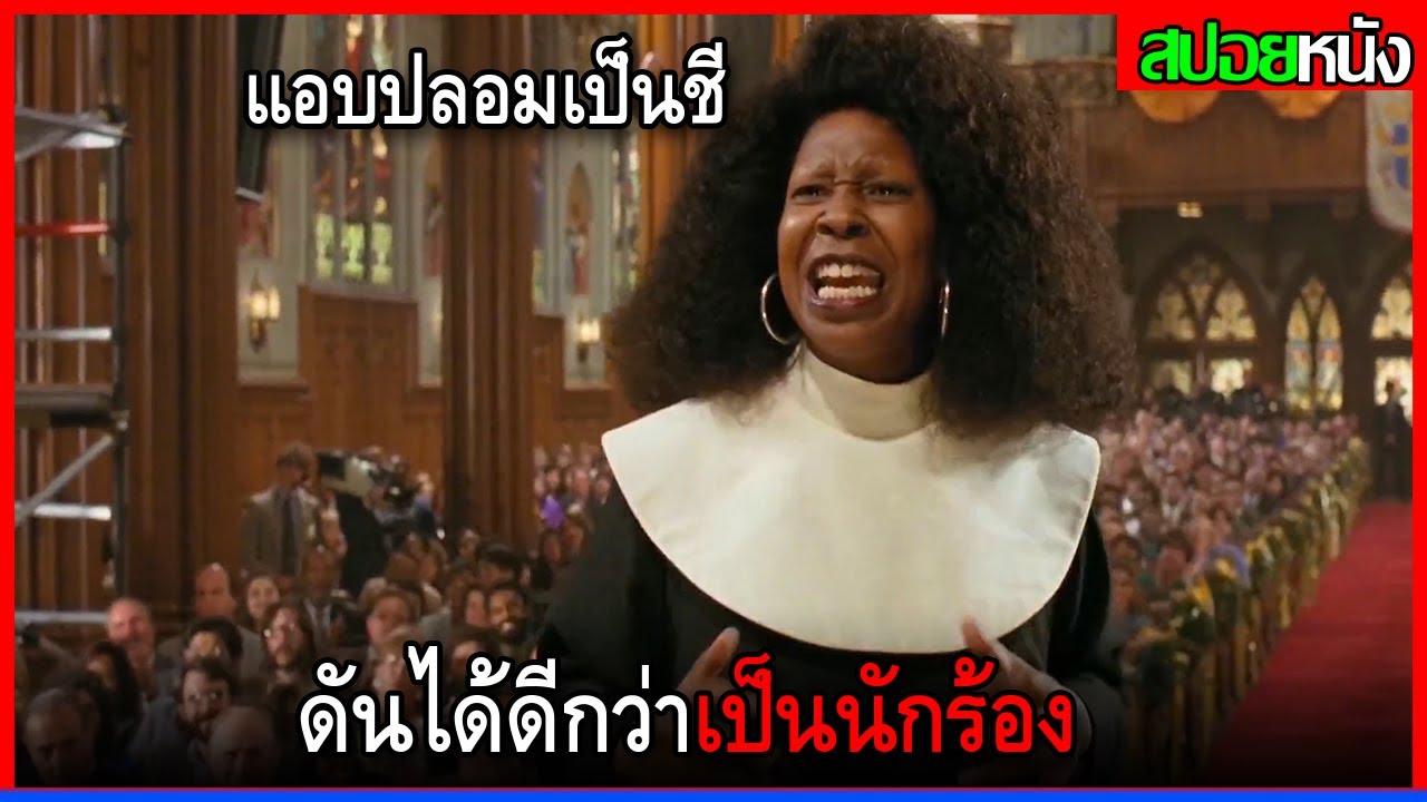 เธอแอบมาปลอมเป็นชี จนพาคนได้ดีกันทั้งโบส  Sister Act (1992) สปอยหนัง