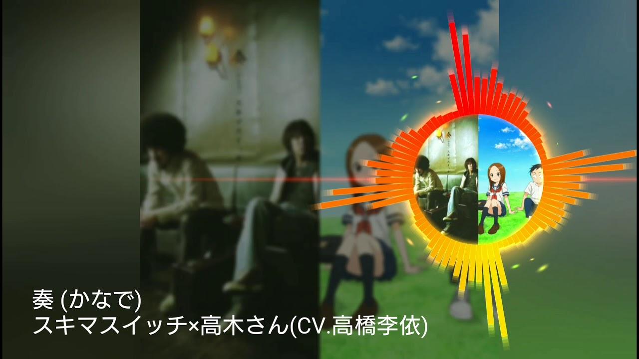 奏 (かなで) 左:スキマスイッチ/右:高木さん (イヤホン推奨)