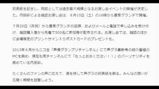 内田彩「声グラ」初表紙記念「雑誌お渡し会」急遽決定!