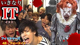 【いきなりIT/イット】フォーエイトの最後まで逃げ切ることができるメンバーは誰だ?【ドッキリ】