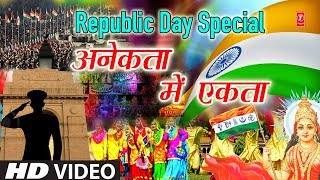 Republic Day Special 2019 I अनेकता में एकता I Anekta Mein Ekta I SONIYA ANAND I Full HD Video Song