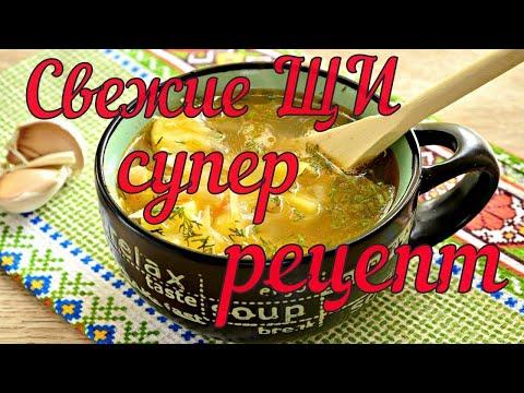 Щи из свежей капусты (Бабушкин рецепт)