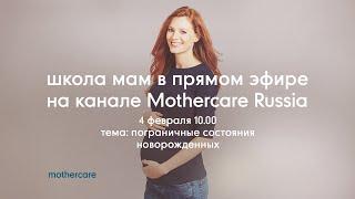 Школа мам Mothercare 45 Пограничные состояния новорожденных