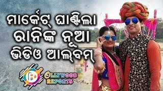 TO CHUDIRA SOUND NEW ODIA ROMANTIC SONG VIDEO MAKING HUMANE SAGAR IRA MOHANTY RANI OLLYWOOD REPORTS