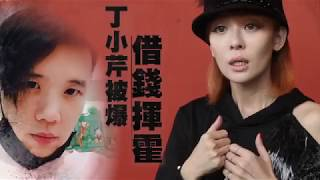 【獨家】丁小芹被爆借錢揮霍 胞弟「恨她日本丟包」 | 蘋果娛樂 | 台灣蘋果日報 thumbnail