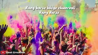 Holi special rang barse bhige chunarvali rang barse lyrics status video
