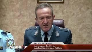 Εκστρατεία ενημέρωσης της Αστυνομίας στην Κοζάνη