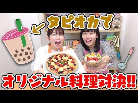 【対決】タピオカを使ってオリジナル料理を作ってみた!