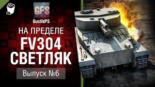 FV304 Светляк - На пределе №6 - от GustikPS [World of Tanks]