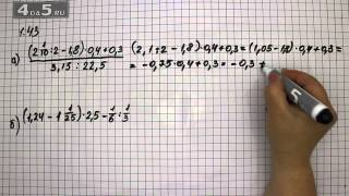 Упражнение 1.43. Алгебра 7 класс Мордкович А.Г