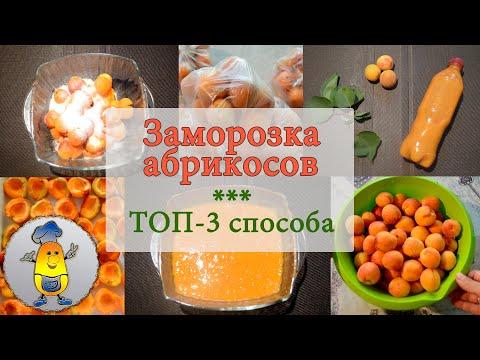 Заморозка абрикосов в домашних условиях: как быстро и правильно заморозить абрикосы на зиму