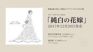 2017/12/20(水)リリース 逗子三兄弟 NEW AL 『純白の花嫁』 [CD収録内容...