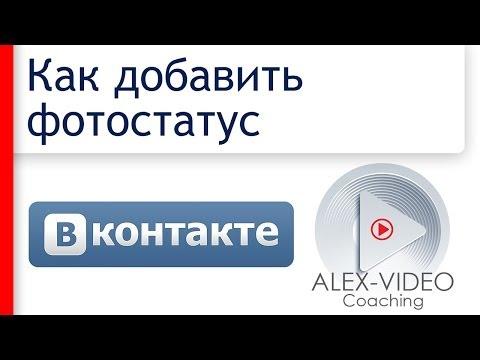 Как добавить фотостатус Вконтакте. Фотостатус через приложение и без него