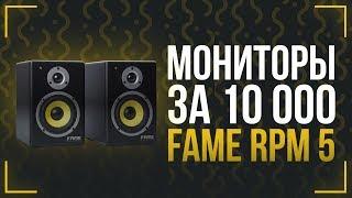 САМЫЕ ДЕШЕВЫЕ СТУДИЙНЫЕ МОНИТОРЫ - ОБЗОР FAME RPM 5