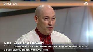 Гордон о том, как проходили бы прямые переговоры Зеленского с Путиным