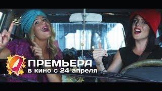 Оторвы (2014) HD трейлер | премьера 24 апреля
