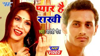 #VIDEO - प्यार है राखी  I #Aarohi Geet I Pyar Hai Rakhi I 2020 Bhojpuri Raksha Bandhan Song