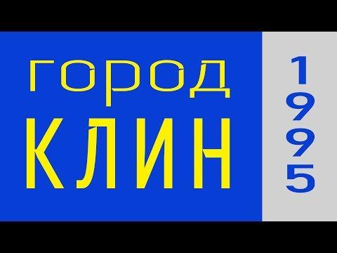 г. Клин Московской области в 1995 году. (история)