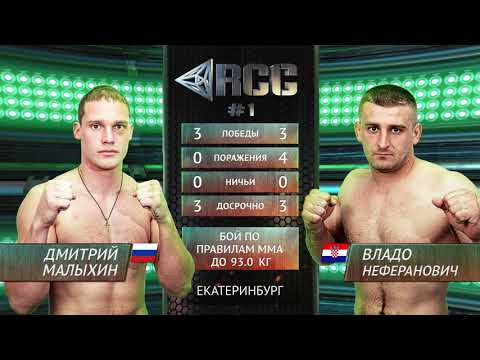 Дмитрий Малыхин vs Владо Неферанович / Dmitry Malihin vs Vlado Neferanovic