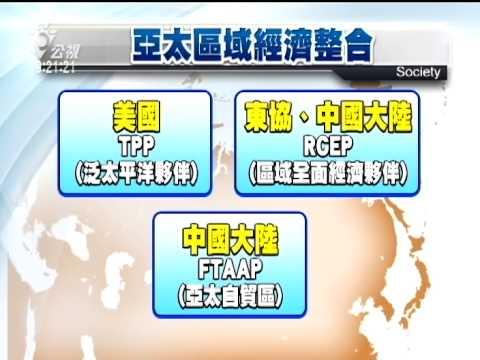 APEC領袖會 習近平首提亞太自貿區 20141110 公視晚間
