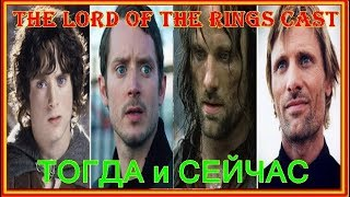 Актеры Властелин колец: тогда и сейчас - The Lord Of The Rings Cast