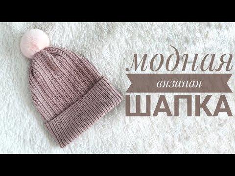 Модная вязаная шапка осень зима 2018 - 2019