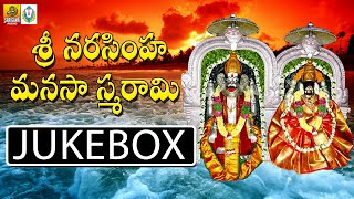Lakshmi Narasimha Swamy Songs || Yadagirigutta Songs || Narasimha Swamy Devotional Songs in Telugu