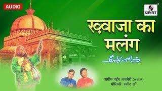 Islamic Songs Collection - Khwaja Ka Malang   Muslim Qawwali   Shameem Naeem Ajmeri, Rashid Khan
