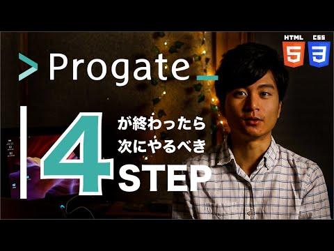 Progateが終わったら次にするべき4STEP【HTML/CSS編】