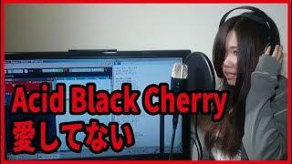 Acid Black Cherryの愛してないを歌いました☆ チャンネル登録をお願いし...