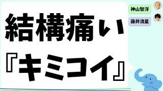 ジャニーズWESTの藤井流星くんと神山智洋くんが、楽曲『キミコイ』につ...
