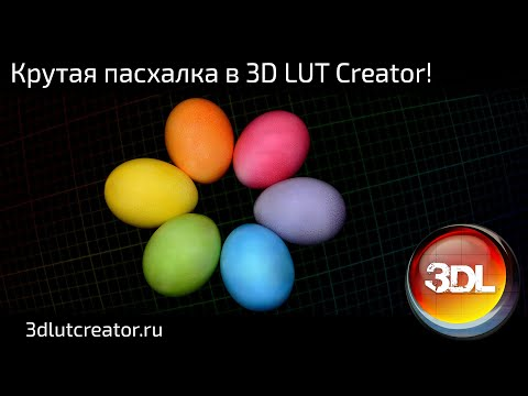 Крутая пасхалка 3D LUT Creator