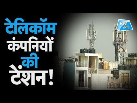 Telecom Companies की टेंशन!| Biz Tak