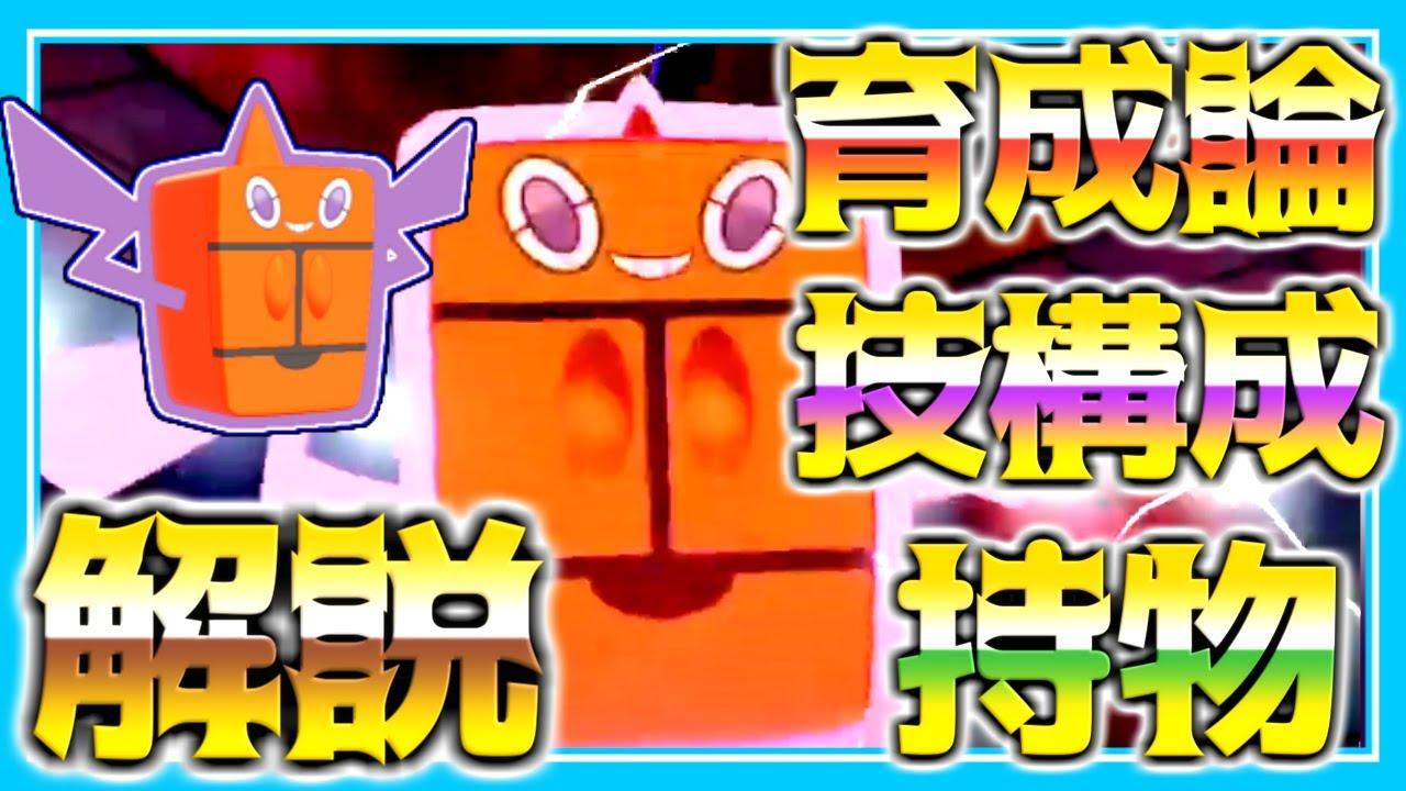 論 育成 ソード ポケモン ロトム