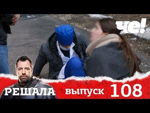 Решала | Выпуск 108 | Новый сезон