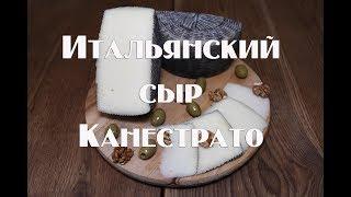 Рецепт итальянского сыра Канестрато С дегустацией