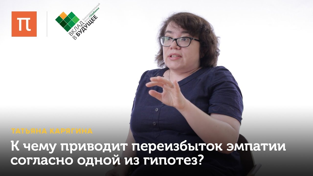 Нарушения эмпатии и проблемы ее регуляции — Татьяна Карягина